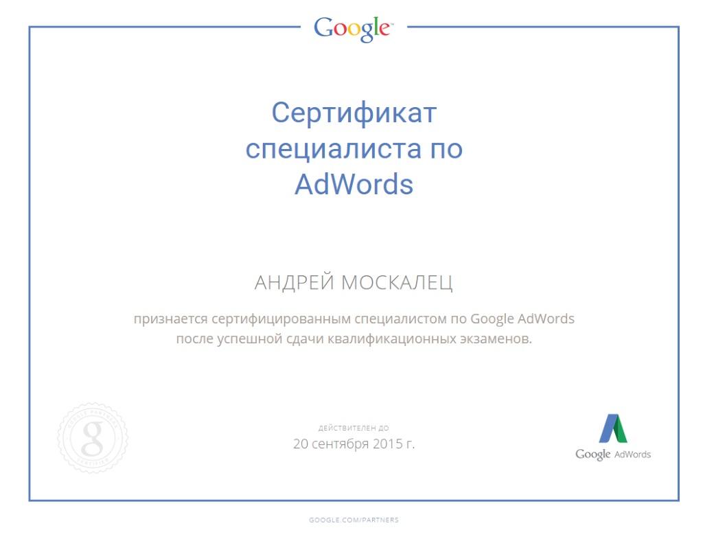 Сайт для рекламы вашего сайта в google adwords